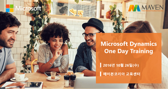[교육] 10월_Microsoft Dynamics One Day Training