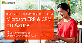 [지난 세미나] Microsoft ERP&CRM on Azure