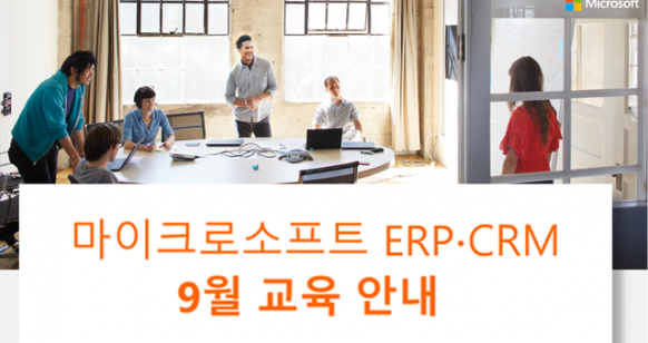 [Training] Microsoft ERP & CRM 9월 교육 과정